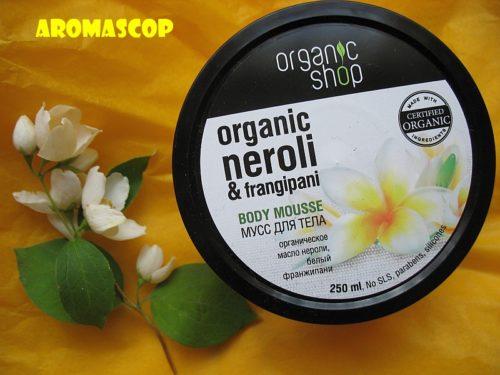 мусс для тела Балийский цветок Organic Shop