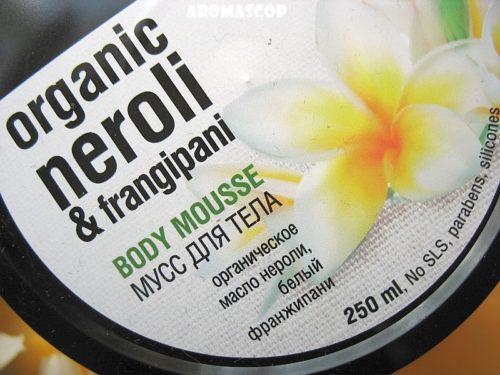 основные ингредиенты Нероли и Франжипани